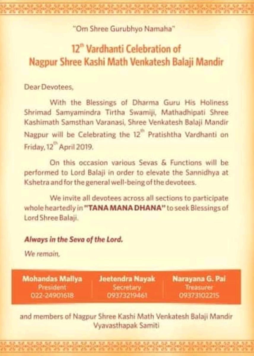 12th Pratishtapana Vardhanti at Nagpur Shri Kashi Math