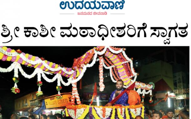 Grand welcome to Shri Swamiji at Mangalore