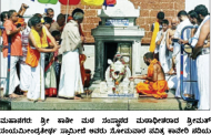 H.H Shri Swamiji offered Pooja at Talakaveri
