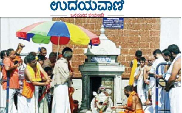 H.H Shri Swamiji offered Pooja at Talakaveri