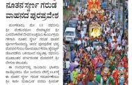 Purapravesha of Swarna Garuda Vahana of SVT Mangalore