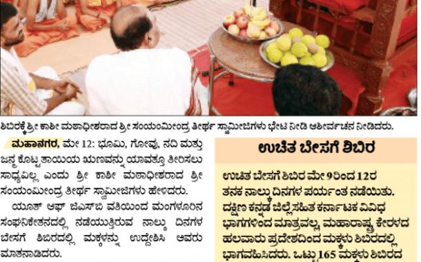 H.H Shri Swamiji at Summer Camp held in Sanghaniketan, Mangalore