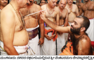 Tapta Mudradharan held on May 12, 2019 at SVT Mangalore