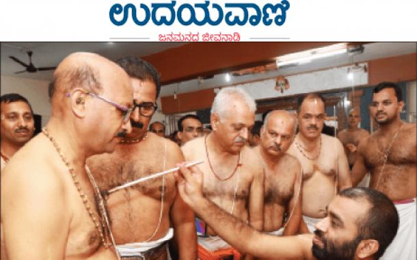 Tapta Mudradharan held on May 12, 2019 at SVT Mangalore