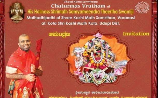 18th Chaturmas Vrita at Kota Shri Kashi Math