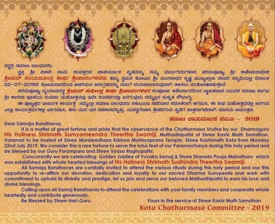 18th Chaturmas Vrita at Kota Shri Kashi Math