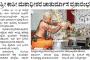 Dharmika Sabha on Kota Purapravesha