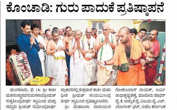 Guru Padhuka Pratishtapana at Konchady SKM