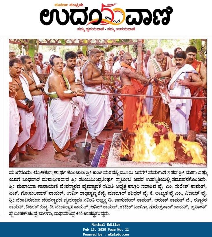 Maha Vishnu Yaga concludes at Konchady SKM