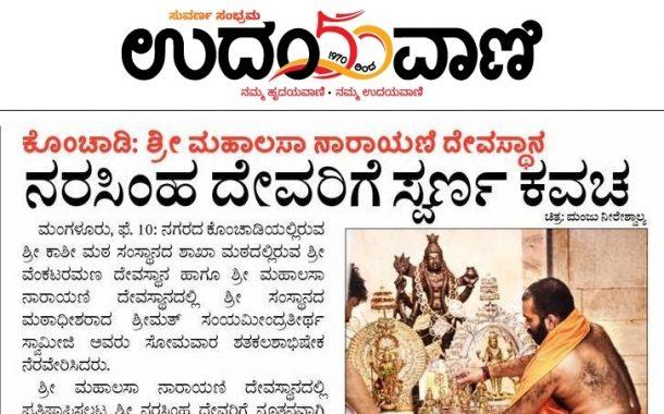 Swarna Kavach Samarpan to Sri Bhadra Narasimha at Konchady SKM
