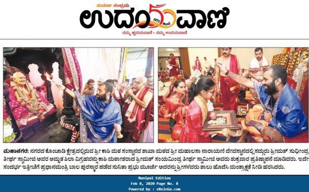 Shrimath Sudhindra Thirtha Swamiji's Vigraha Prathistapana at Konchady SKM