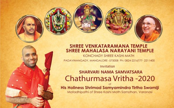 19th Chaturmas Vrita at Konchady Shri Kashi Math