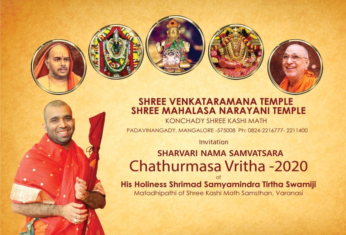19th Chaturmas Vrita at Konchady Shri Kashi Math